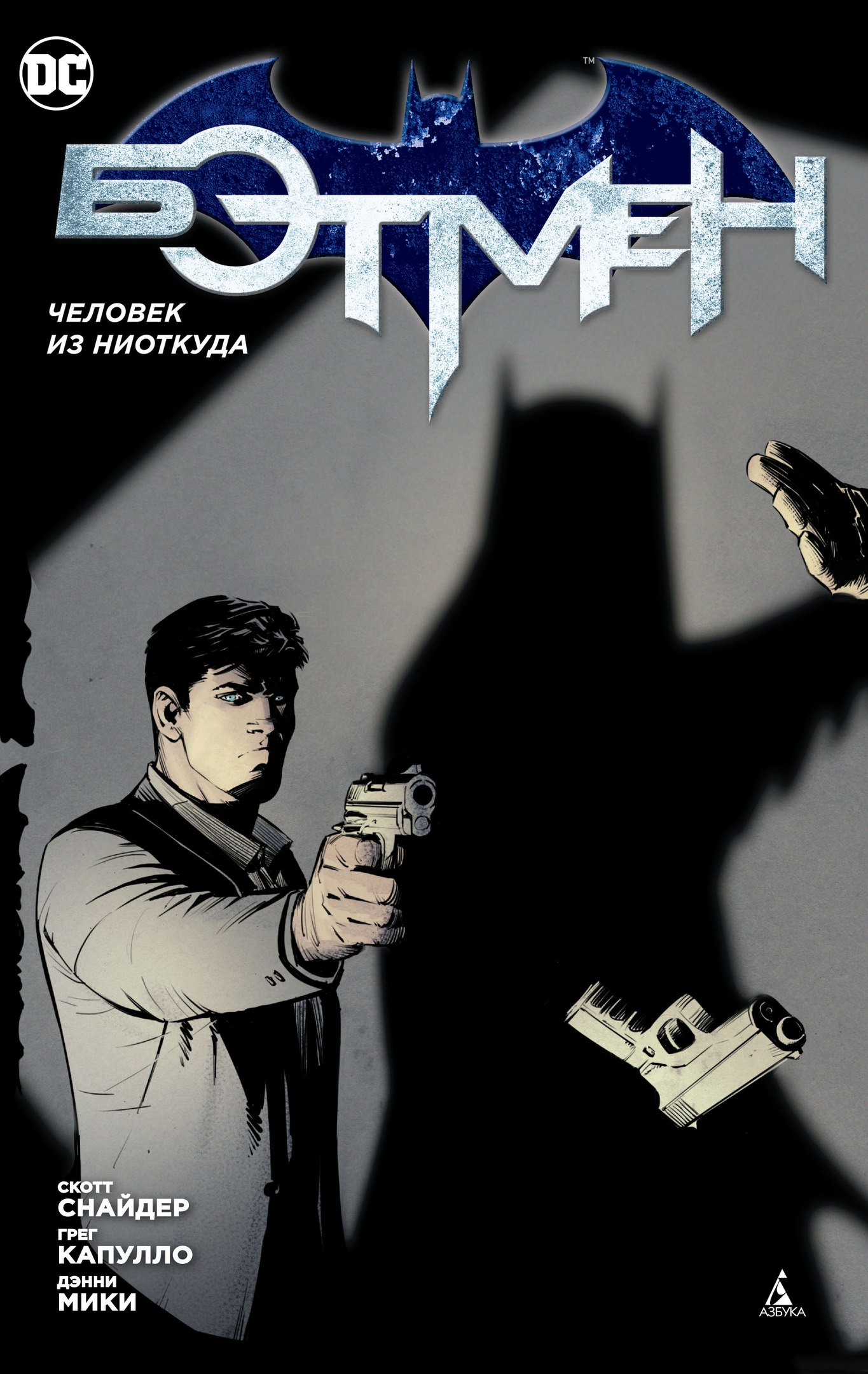 Комикс «Бэтмен. Человек из ниоткуда»