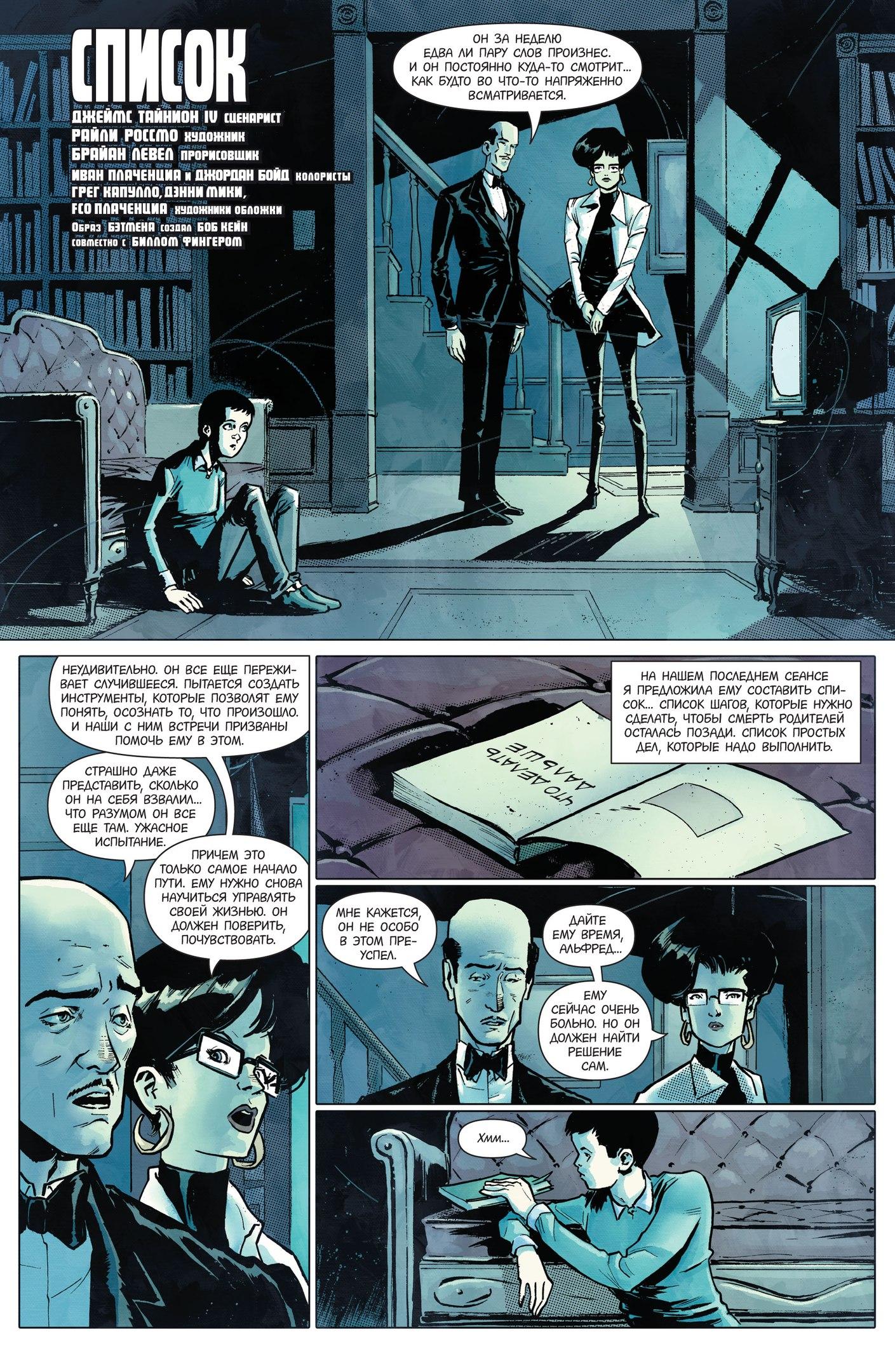 Комикс «Бэтмен. Список»