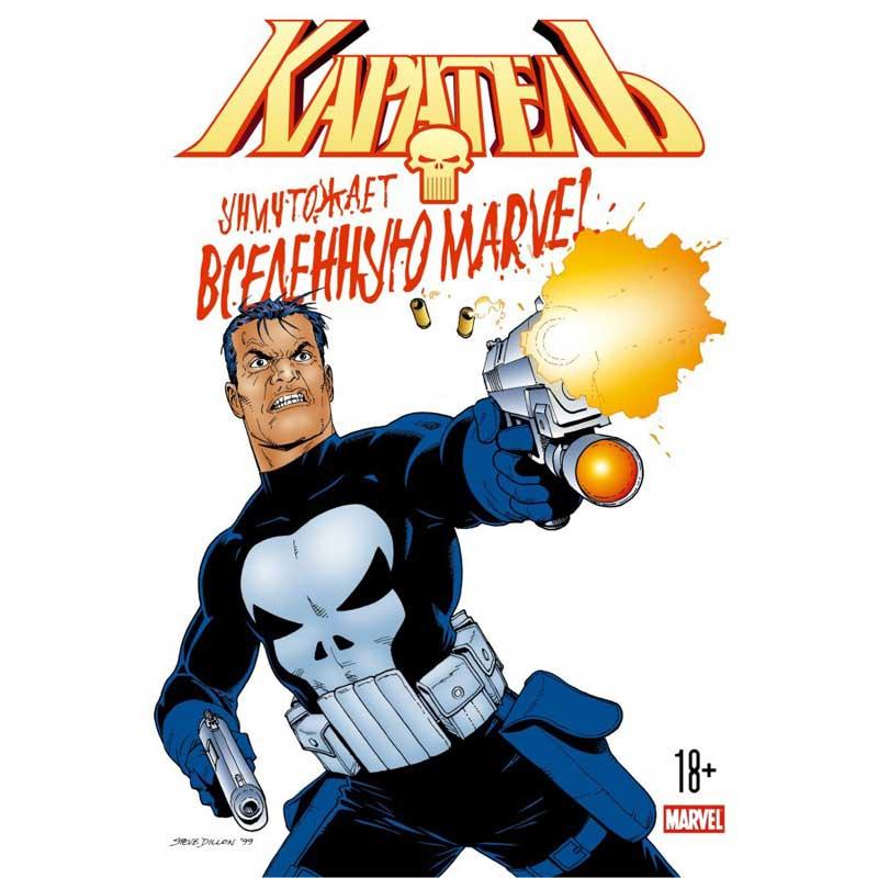 Комикс «Каратель уничтожает вселенную Marvel»