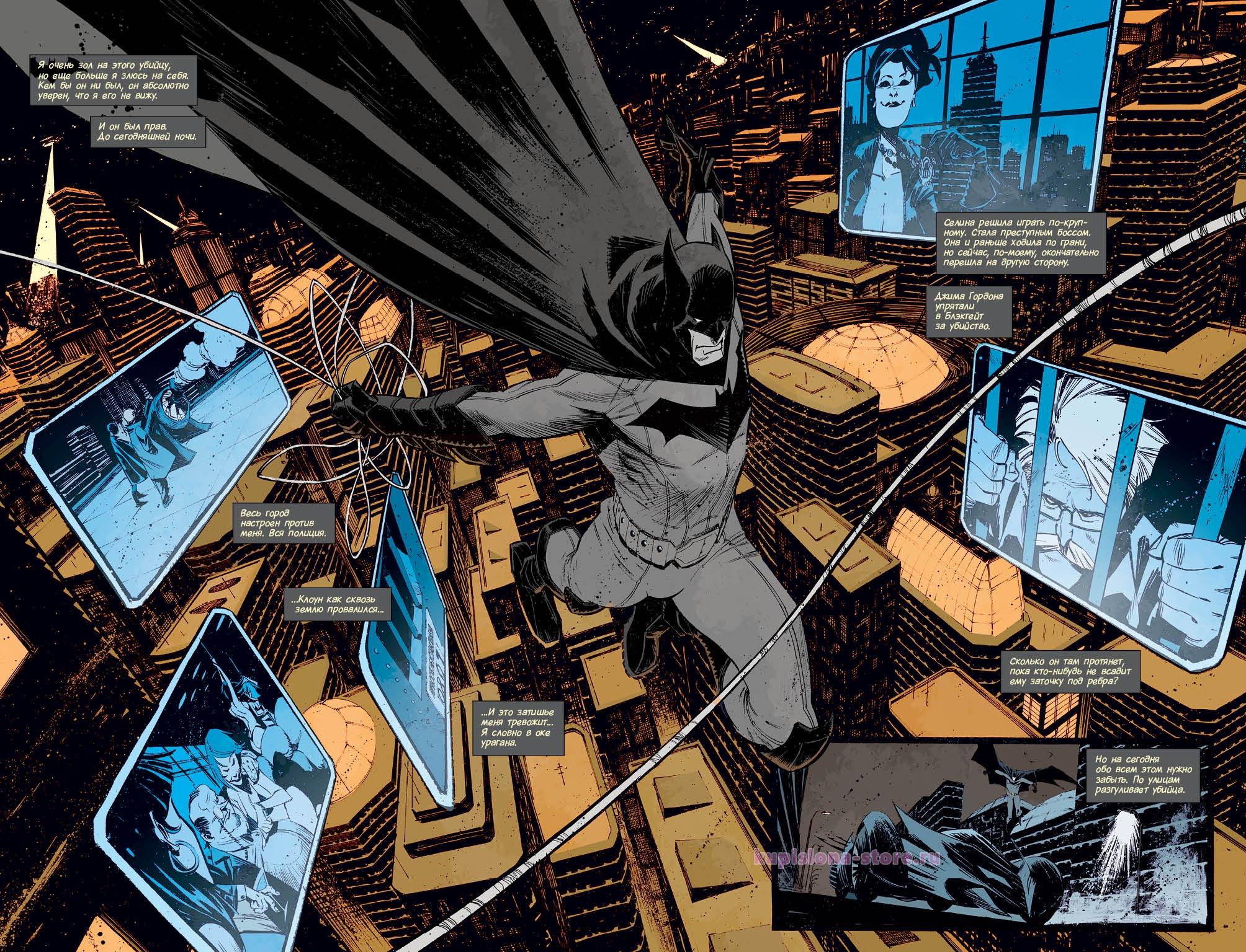 Комикс «Бэтмен. Кроткие»