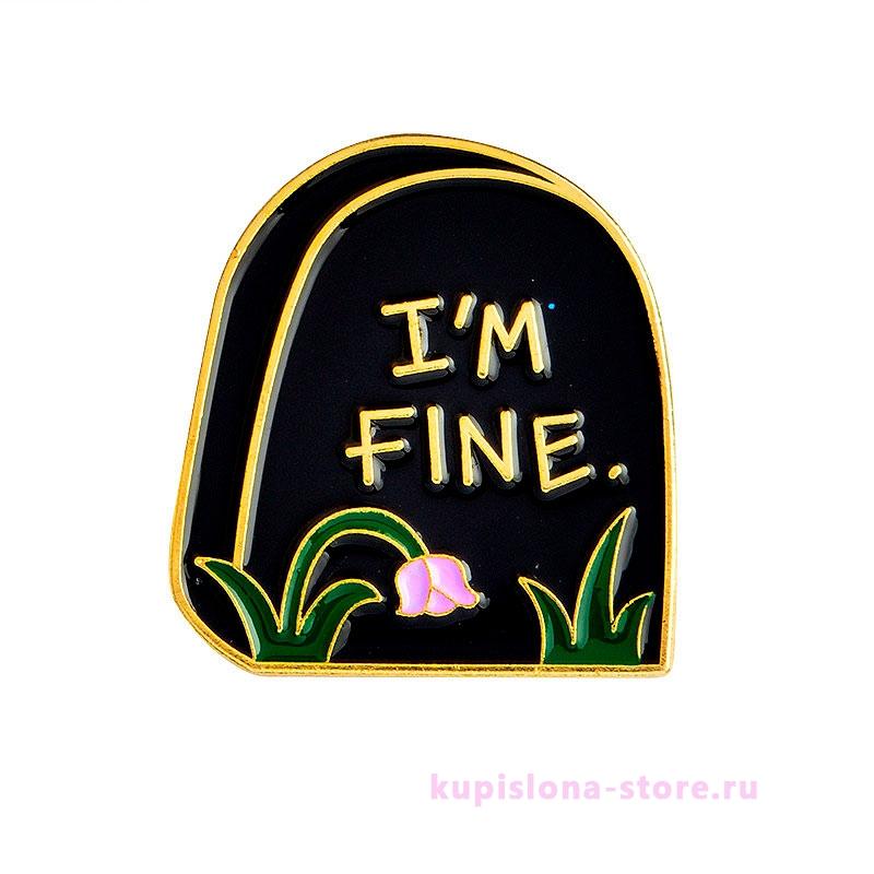 Брошь-значок «I'm fine»
