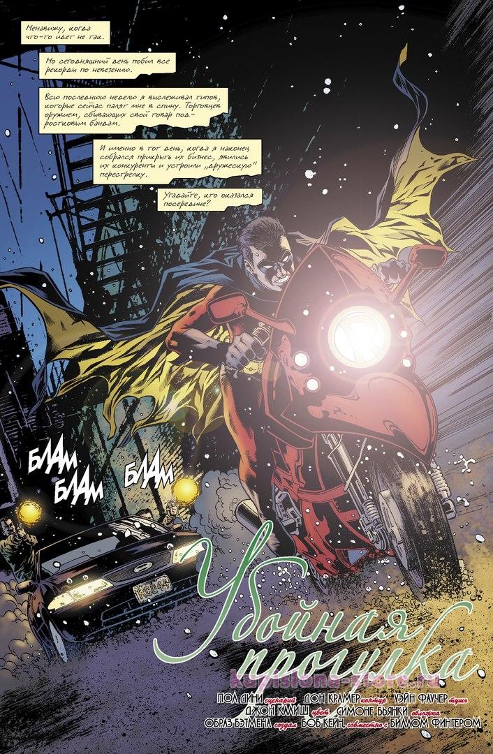 Комикс «Бэтмен. Detective Comics: Убойная прогулка»