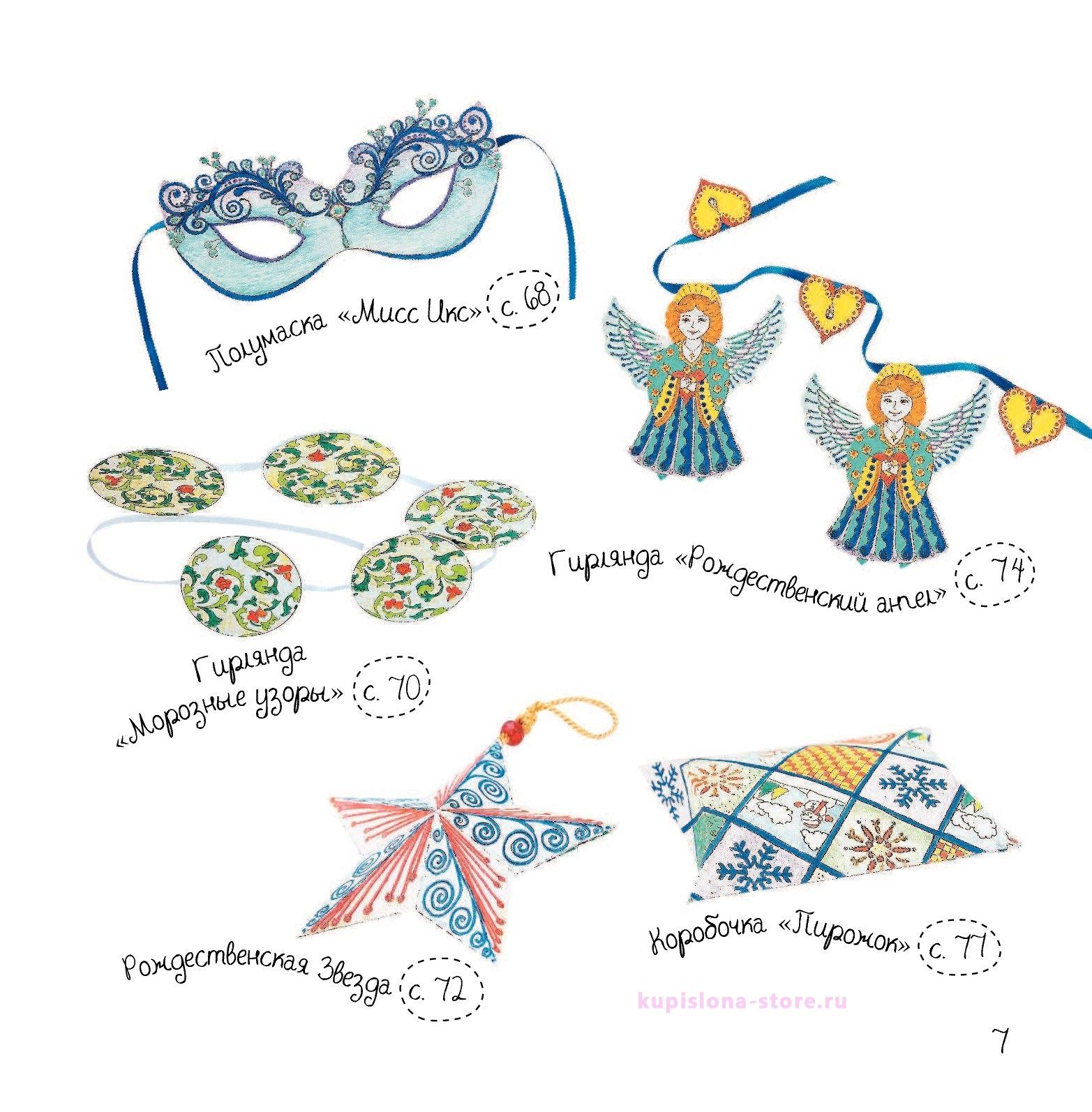 Волшебная зима. 3D-зендудлы к Новому году и Рождеству. Объемные украшения и подарки своими руками