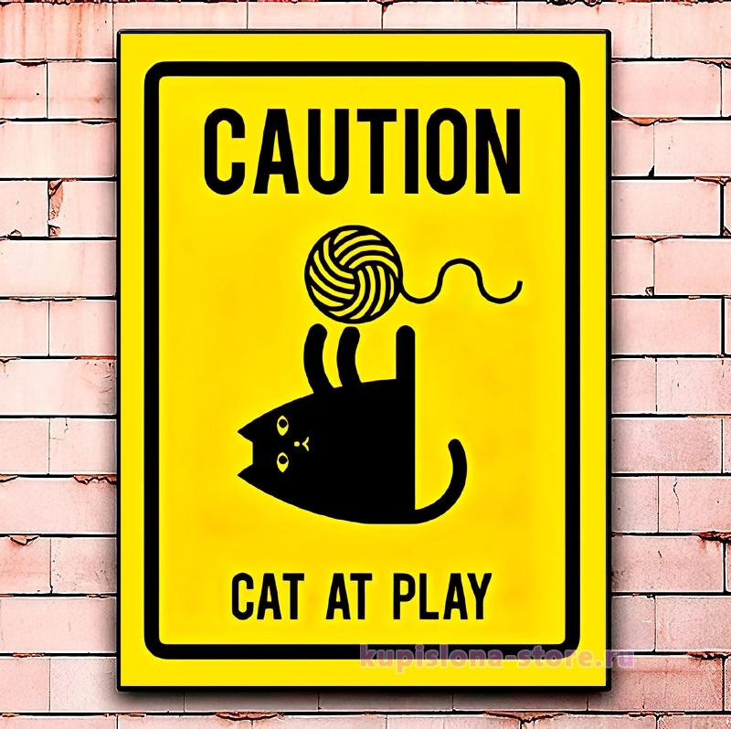Постер «Caution! Cat at play» большой