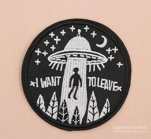 Нашивка «I want to leave»