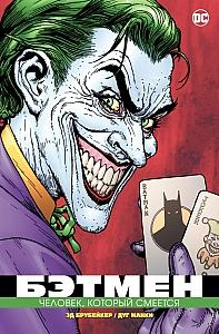 Комикс «Бэтмен. Человек, который смеется»