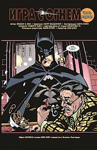 Комикс «Бэтмен. Игра с огнем. Часть 1»
