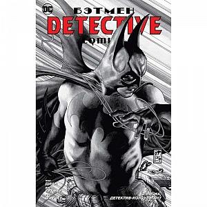 Комикс «Бэтмен. Detective Comics. Э. Нигма, детектив-консультант»