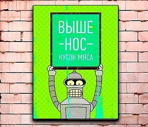 Постер «Бендер» средний